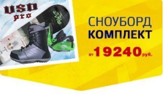 Акции Триал-Спорт. Собери сноуборд комплект USD Pro от 19240 р.