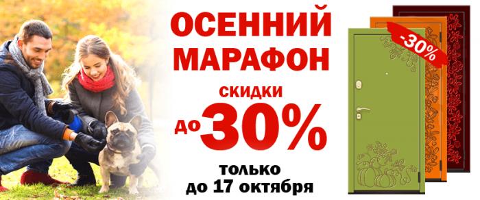 """Акция """"Осенний марафон скидок"""" на двери Эльбор в октябре 2017"""