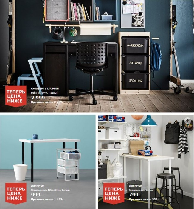Снижены цены в ИКЕА на гардеробы, кухни, мебель и посуду