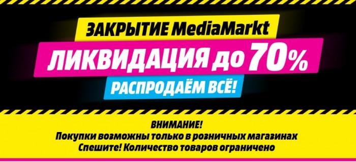Закрытие магазина Медиа Маркт. Ликвидация со скидками до 70%
