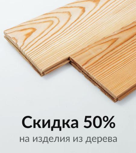 Акции Твой Дом 2018. Скидка 50% на изделия из дерева