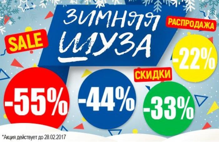 ОБУВЬ 21 ВЕКА - Скидки до 55%