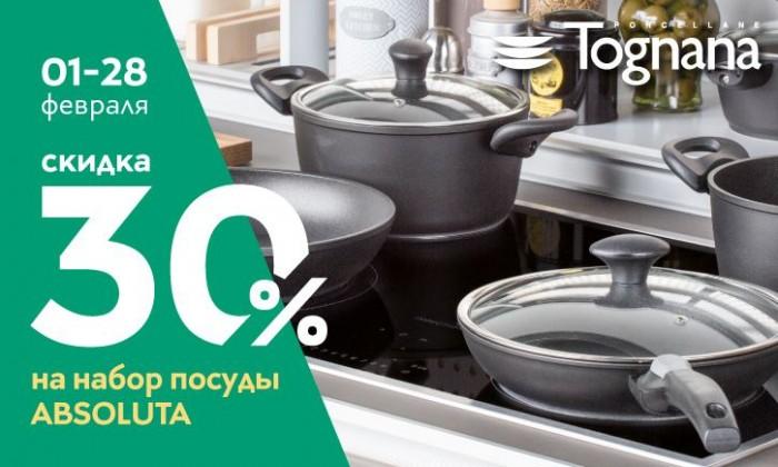 Акции Стокманн в феврале 2018. 30% на набор посуды ABSOLUTA