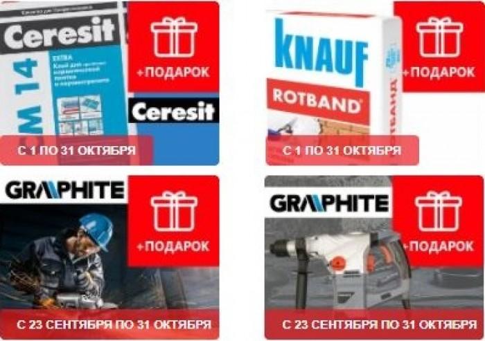 """Акции """"Подарок за покупку"""" в октябре 2017 в магазинах Бауценр"""