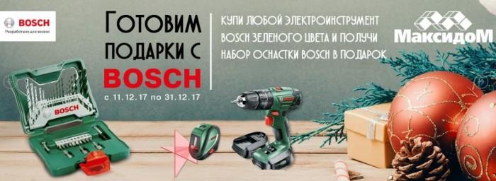 Акции МаксидоМ в декабре 2017. Подарок за покупку BOSCH