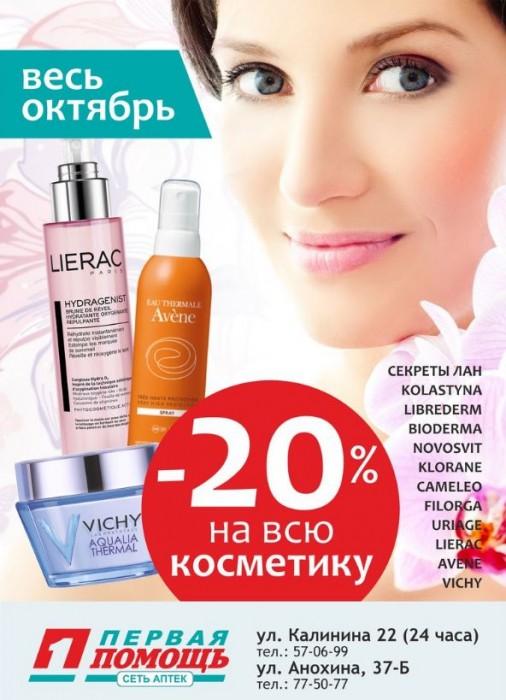 """Акция """"Скидка 20% на всю косметику"""" в аптеках Первая Помощь"""