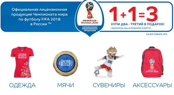 Акции Спортмастер июнь-июль 2018 3 по цене 2 на FIFA 2018