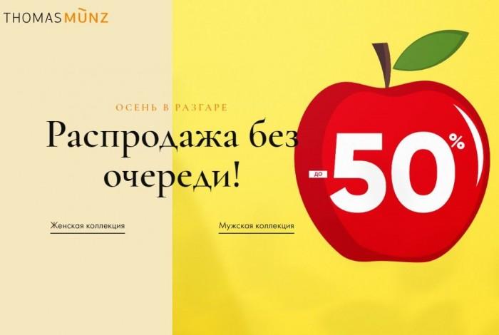 Распродажа в Thomas Munz. До 50% на Осень-Зиму 2018/2019