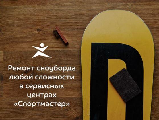 Спортмастер - Ремонт Лыж и сноуборда