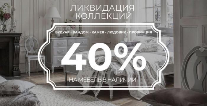 Акции в Интерьерной Лавке. 40% на мебель в наличии