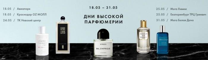 Акции Стокманн май 2019. Дни высокой парфюмерии