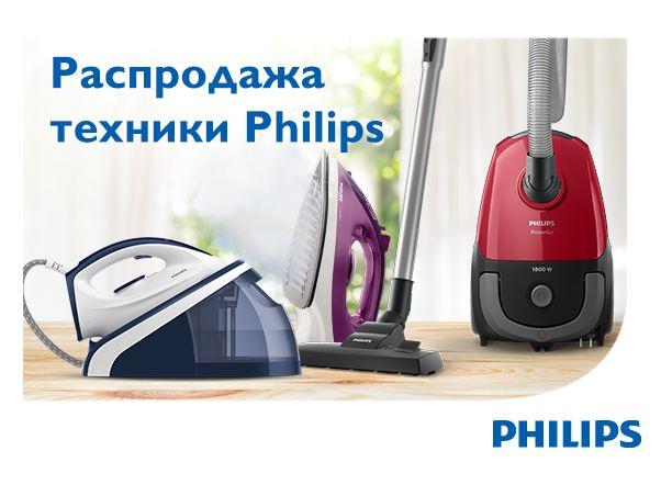 Акции ДНС май-июнь 2018. Скидки на бытовую технику Philips