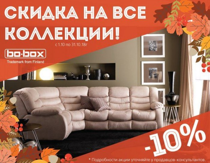 Акции Bo-Box октябрь 2018. 10% на все коллекции