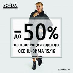 До -50% на коллекции в SODA Firenze