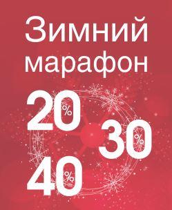 Акции Вестфалика. Зимний марафон скидок  с 13 по 30 ноября 2017