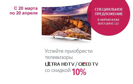 Магазин LG, скидка на флагманский телевизор