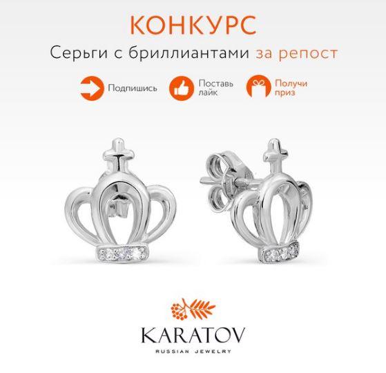 KARATOV - Конкурс «Бриллиантовые короны»
