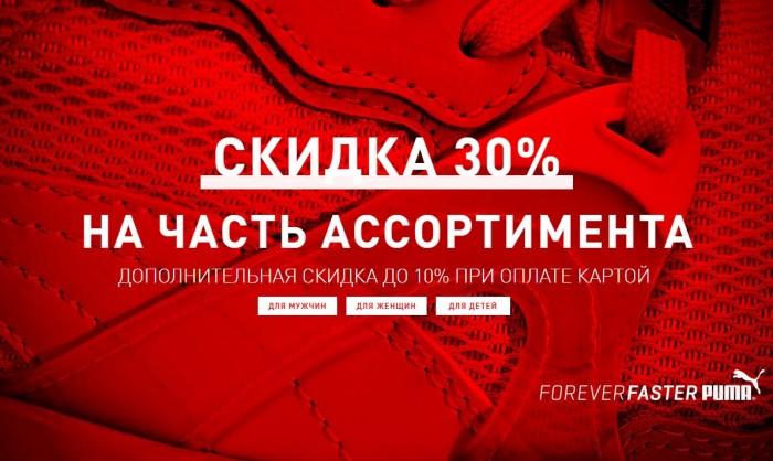 PUMA - Скидки до 30% на выделенный ассортимент