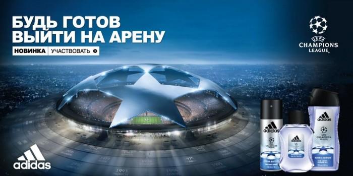 Рив Гош - Выиграй билеты на матч Лиги чемпионов УЕФА