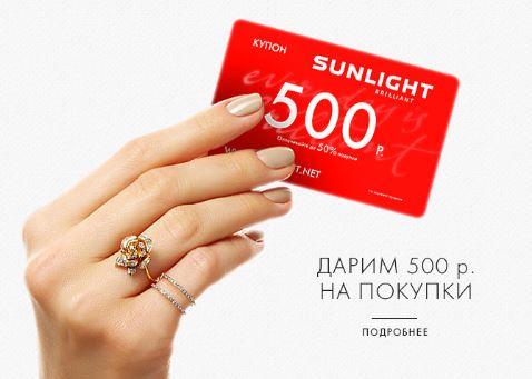 SUNLIGHT - Дарим 500 рублей на новые покупки