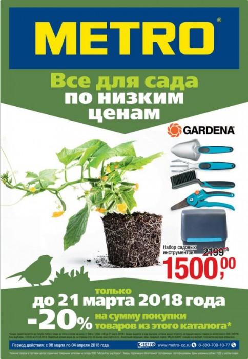 Акции МЕТРО Скидки на товары для сада март-апрель 2018