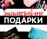 Акции Иль де Ботэ в ноябре 2017 в Москве. Подарки за покупку