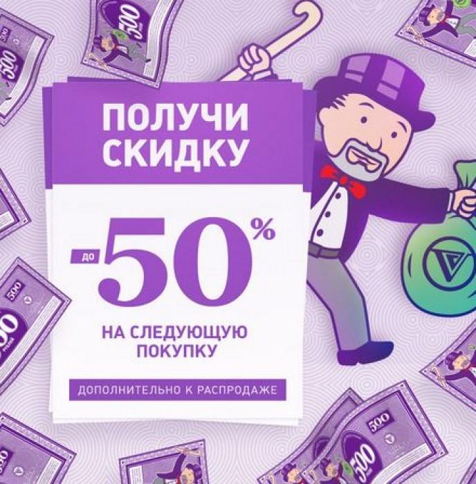 Акции Valtera 2018. Купон со скидкой 50% на следующую покупку