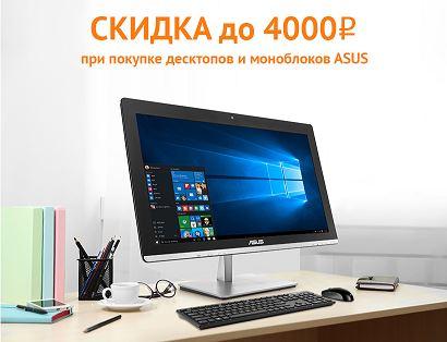Ситилинк - Скидка до 4000 руб. при покупке компьютеров ASUS