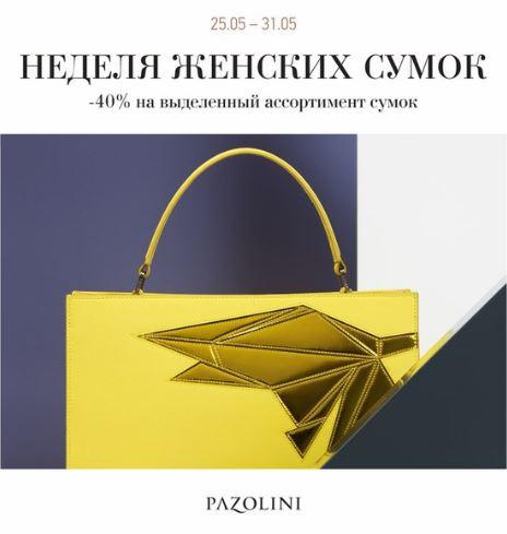 Carlo Pazolini - Женские сумки со скидкой 40%