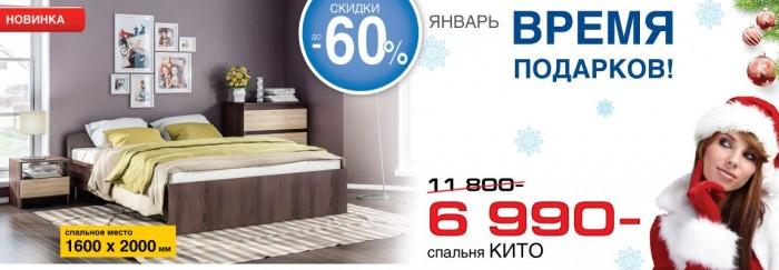 Столплит - Распродажа и скидки до 60% в 2017 г.