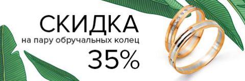 Линии Любви - Скидка 35% на пару обручальных колец