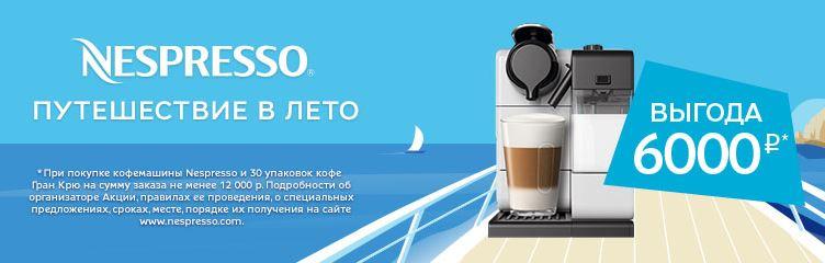 Техносила - Выгода при покупке кофемашины
