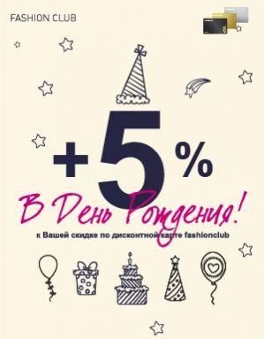 lady&gentleman - Дополнительная скидка 5% в День Рождения.