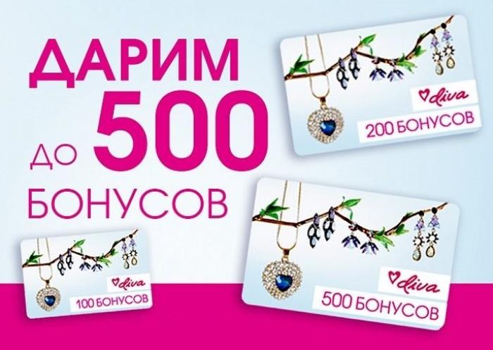 diva - До 500 Бонусов в подарок
