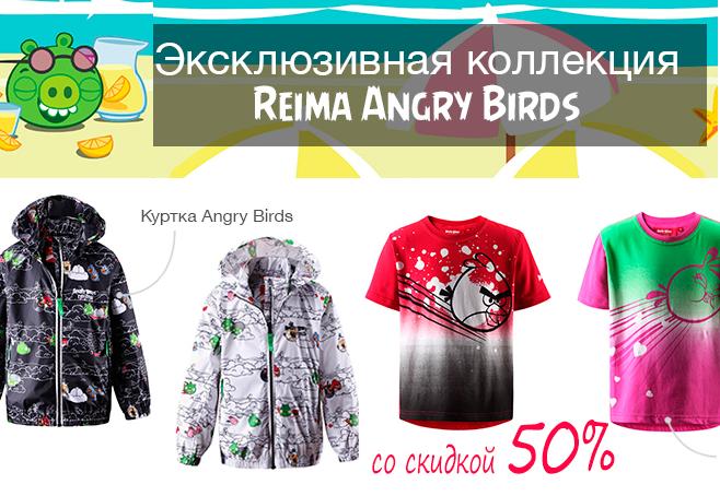 РЕЙМА- скидка 50% на коллекцию Angry Birds