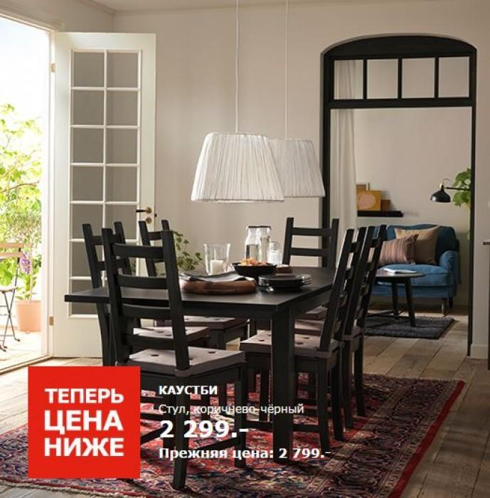 ИКЕА - Снижены цены на стулья КАУСТБИ