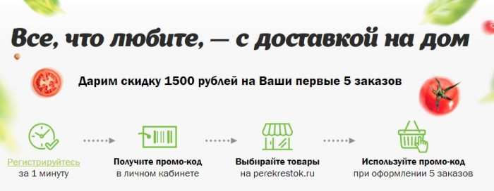 Акции магазина Перекресток. Дарим скидку 1500 р. на первые 5 заказов