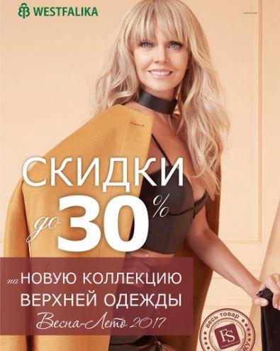 Вестфалика - Скидки до 30% на одежду