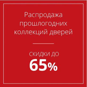 Акции Юнион. Двери прошлых коллекций со скидкой 65%