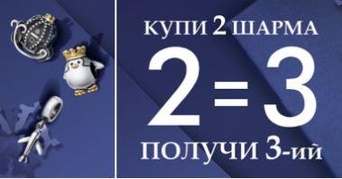 Алмаз-Холдинг - Время собирать шармы, ведь 2=3!