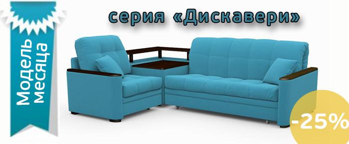 Мебель АНДЕРССЕН  скидки месяца