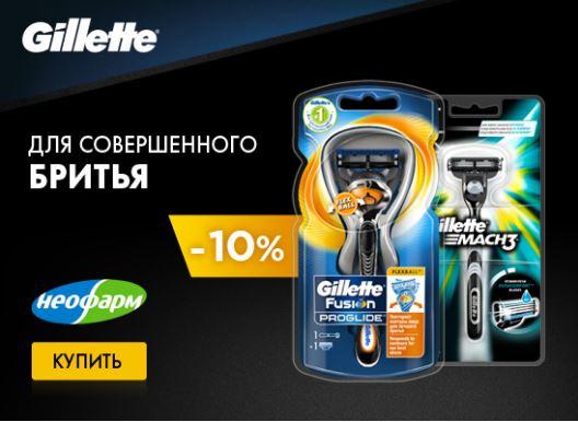Нео-Фарм - Скидка 10% на Gillette