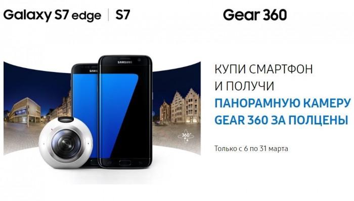 Samsung - Камера Gear 360 за полцены