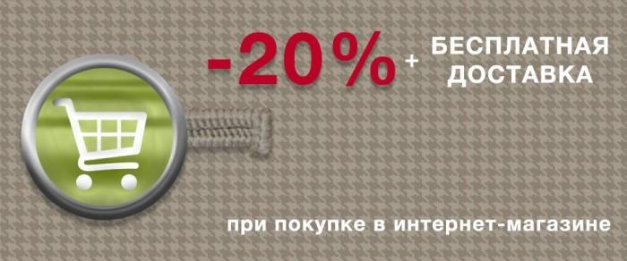 Акции в Dress Code сегодня. 20% на покупки в интернет-магазине