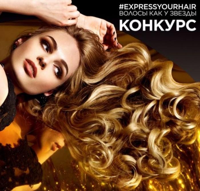 Л'Этуаль - Конкурс «Волосы как у звезды»