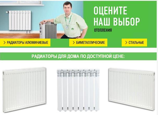 ЛЕРУА МЕРЛЕН – суперцены на  радиаторы
