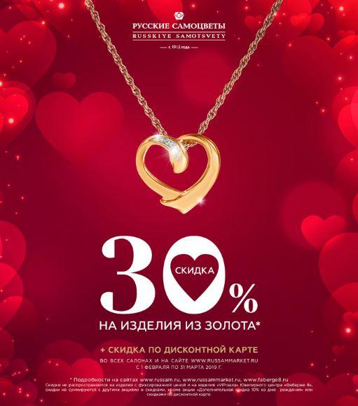 Акции в Русских Самоцветах март 2019. 30% на золото