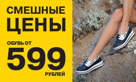 ZENDEN - Смешные цены от 599 р.