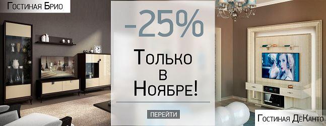 Акции Ангстрем сегодня. Дарим 25% на гостиные Брио и ДеКанто