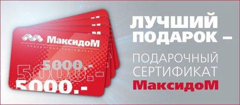 Акции Максидом в Нижнем Новгороде. Подарочные сертификаты